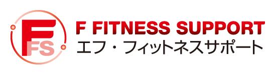 エフ・フィットネスサポート ロゴ